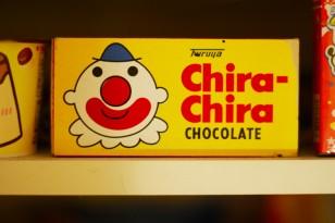 Godis-chira-chira